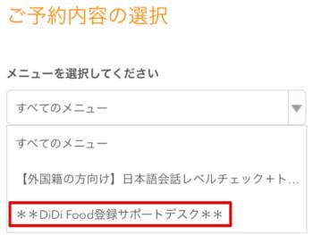 DiDiフードオンラインサポートデスク予約【カテゴリ選択】