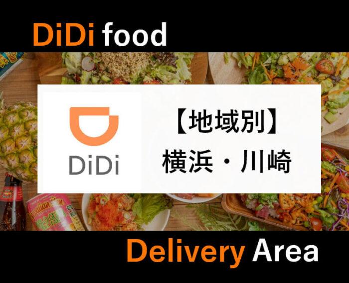 DiDifood横浜・川崎エリア