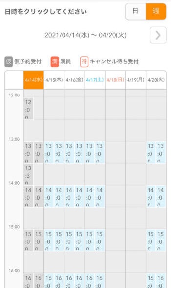 DiDiフードオンラインサポートデスク【日程選択】