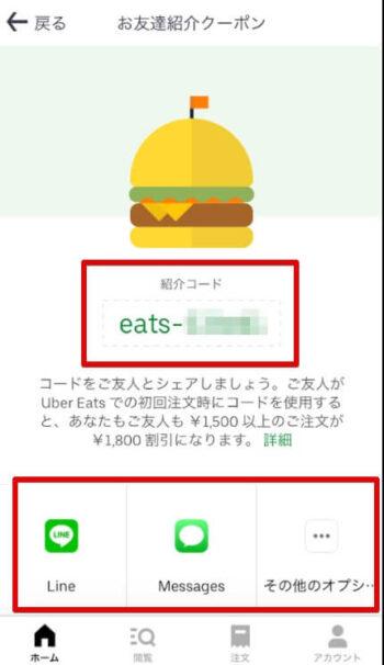 Uber Eatsお友達紹介クーポン【紹介者側画面】
