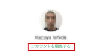Uber Eatsアカウントの編集