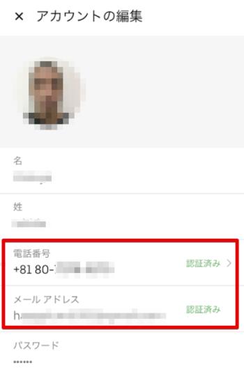 Uber Eatsアカウント編集②