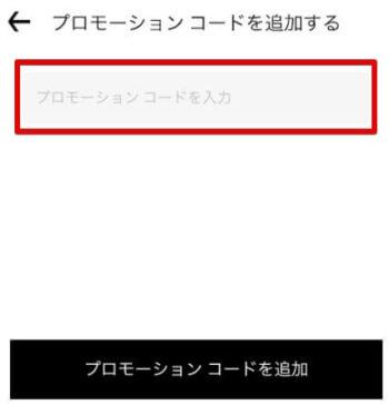 Uber Eatsプロモーションコード【入力画面】