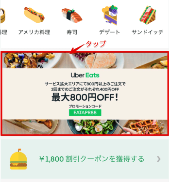 Uber Eatsプロモーションコード適用条件確認【タップ】1