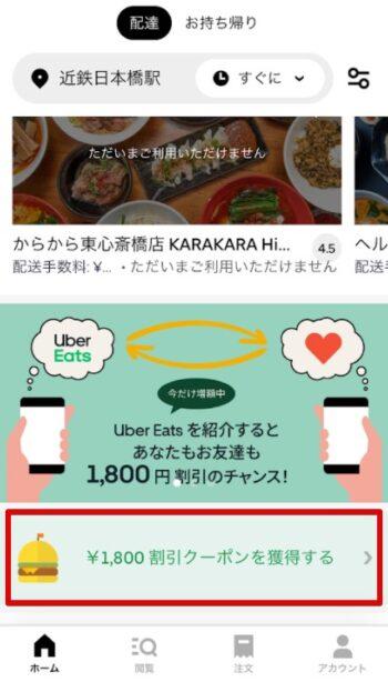 Uber Eats友達紹介クーポン【紹介側画面トップ】