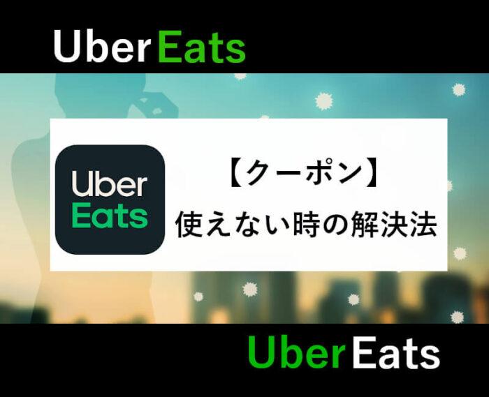 UberEatsクーポンが使えない時の解決法