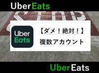UberEats複数アカウントで初回クーポン乱用の危険性