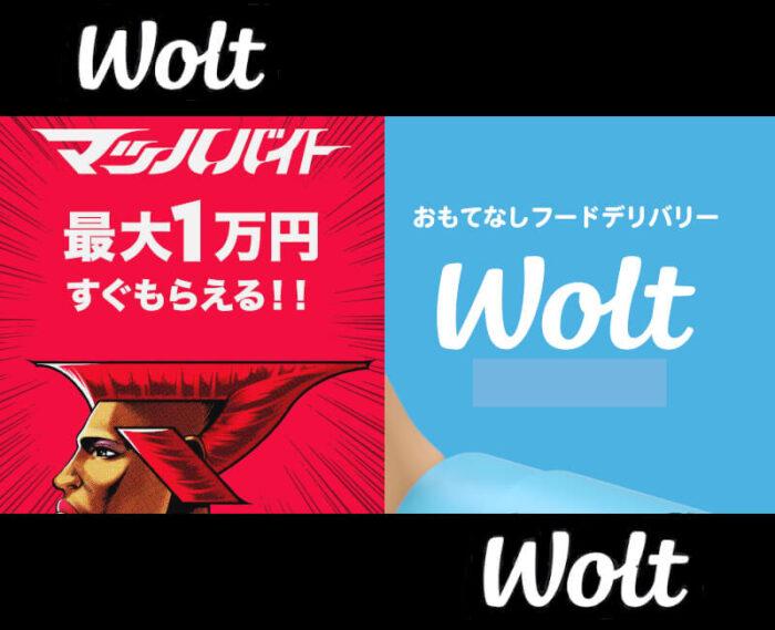 Wolt(ウォルト)×マッハバイト