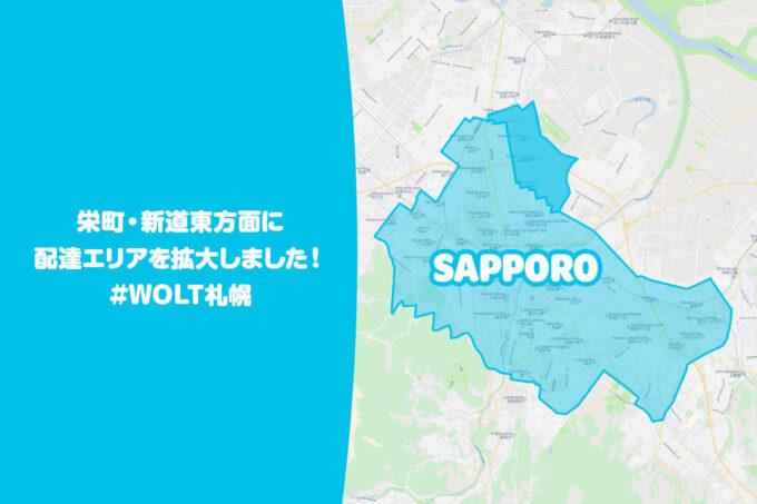 Wolt札幌配達エリア拡大【210708】-2