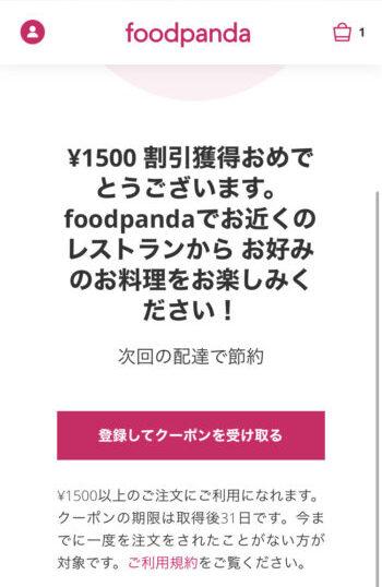 foodpanda友達紹介クーポン受け取り