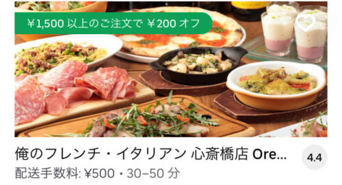 Uber Eats○○円以上注文で○○円オフ