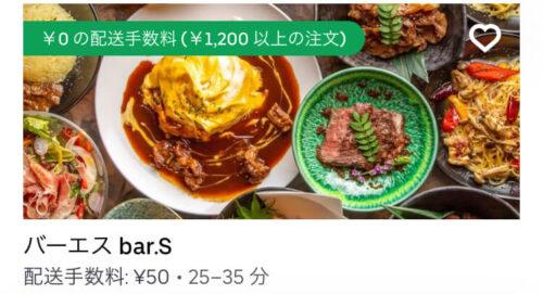 Uber Eatsキャンペーン【配送手数料無料】