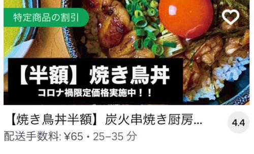 Uber Eatsキャンペーン【特定商品の割引】