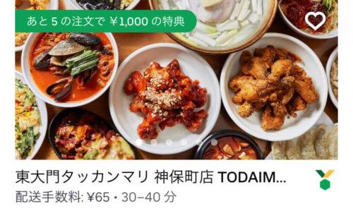 Uber Eatsキャンペーン【ロイヤリティプログラム】