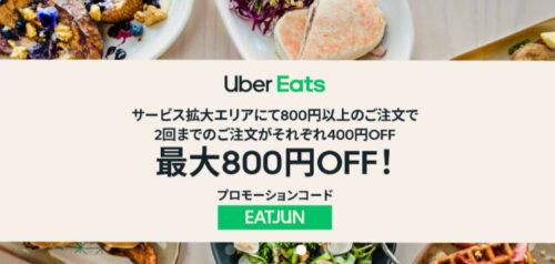 Uber Eats新エリア限定リピートクーポン【210721】