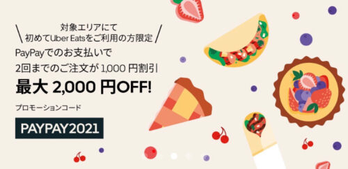 Uber Eats新エリア限定PayPayクーポン【210703】