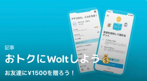 Wolt友達紹介プロモコード【1500円】