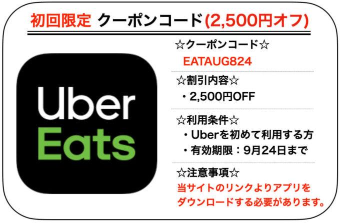 Uber Eatsエリア限定初回2500円クーポン【名古屋・鹿児島210924】