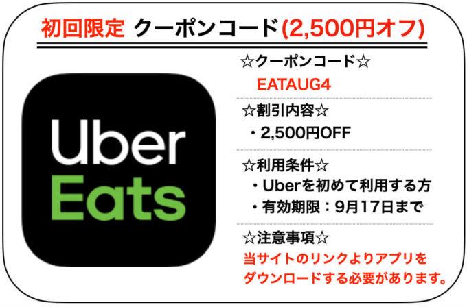 Uber Eatsエリア限定初回2500円クーポン【210917名古屋・仙台】