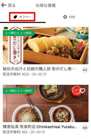Uber Eatsキャンペーン確認方法【オファー】