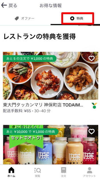 Uber Eatsキャンペーン確認方法【ロイヤリティプログラム】