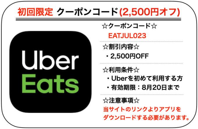 Uber Eats初回クーポンコード【EATJUL023】