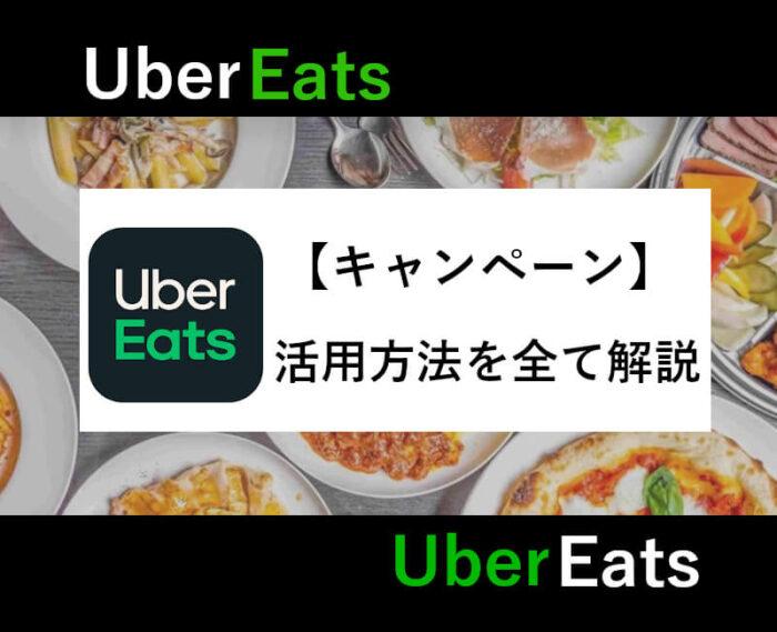 UberEatsキャンペーン