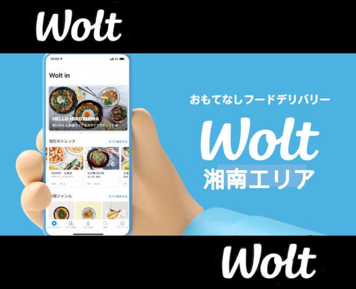 Wolt(ウォルト)湘南配達エリア