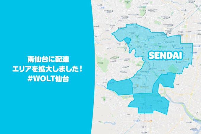Wolt仙台配達エリア拡大【210826】