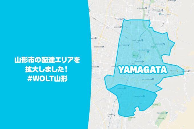 Wolt山形配達エリア拡大【210826】