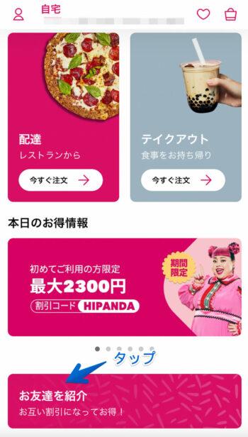 foodpandaお友達紹介方法【注文アプリ】