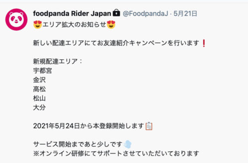 foodpanda新エリア【210521】
