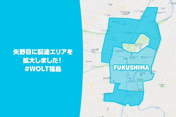 wolt福島エリア拡大【210826】