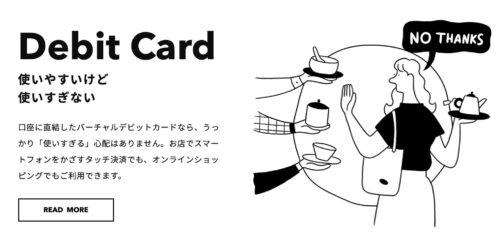 みんなの銀行デビットカード