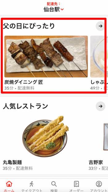 Door Dash500円オフクーポン【DAD500】