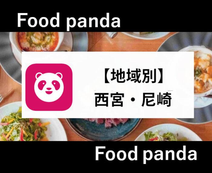 Foodpanda西宮配達エリア(アイキャッチ)