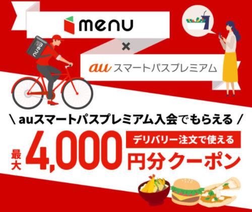 menu×auスマートパスプレミアム4000円クーポン