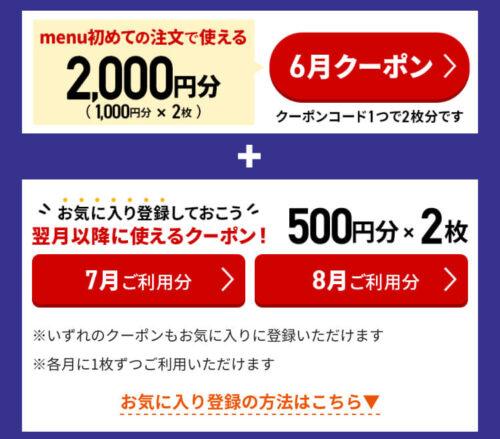 menu×auスマートパスプレミアム既存会員向け