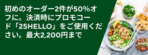 DoorDash初回クーポン【プロモコード25HELLO】