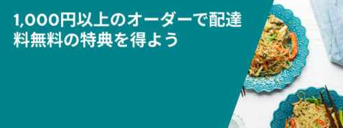 Door Dash配達料金無料キャンペーン【210617】