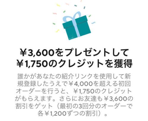 ドアダッシュ初回クーポン【友達紹介クーポン】