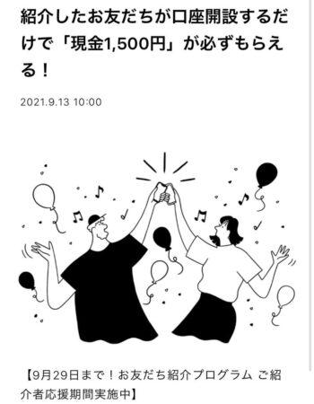 みんなの銀行紹介コード1500円増額キャンペーン