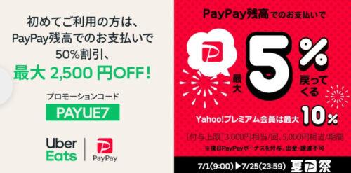 Uber Eats×PAYPAY夏祭り【210725】