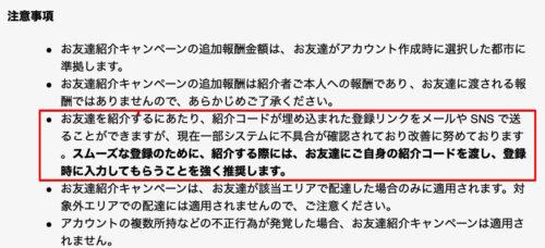 Uber Eats招待コードURL送信注意喚起