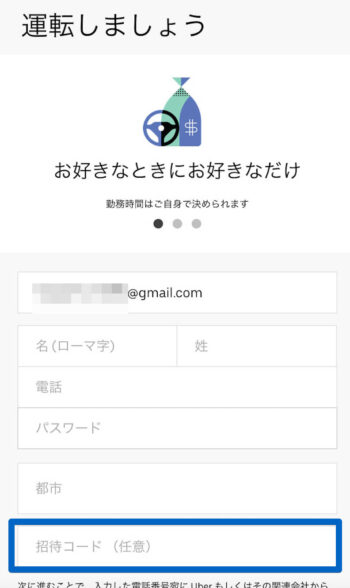 Uber Eats配達員招待コード入力