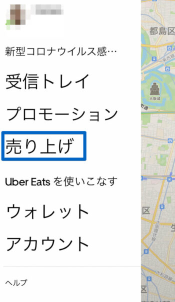 Uber Eats配達員招待コード確認【売上をタップ】