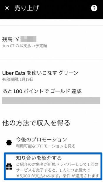Uber Eats配達員招待コード確認【知り合いを紹介する】