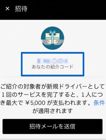 Uber Eats配達員招待コード確認方法【招待コード】-2