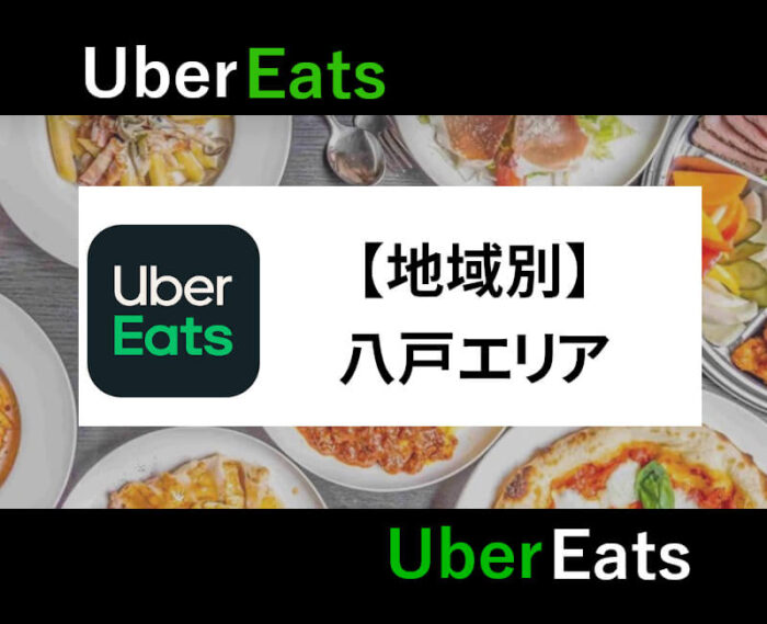 UberEats八戸エリア
