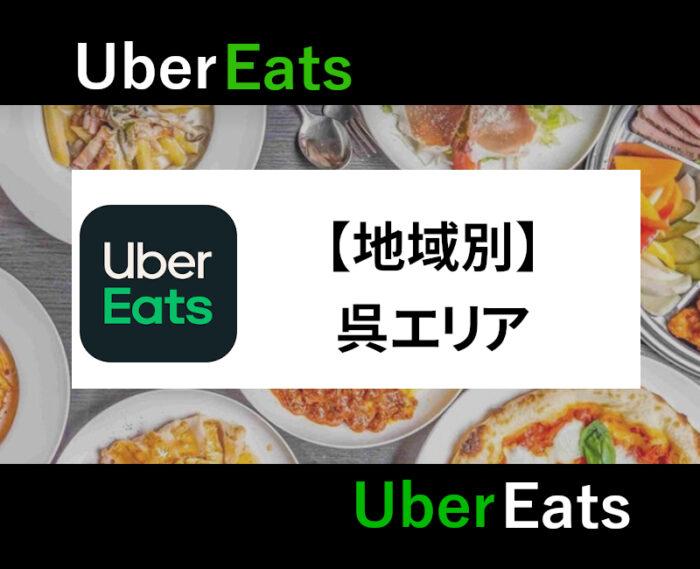 UberEats呉エリア